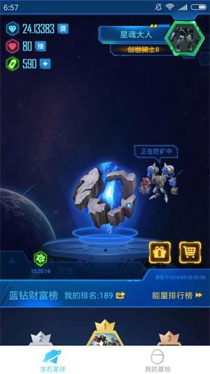 宝石星球截图2